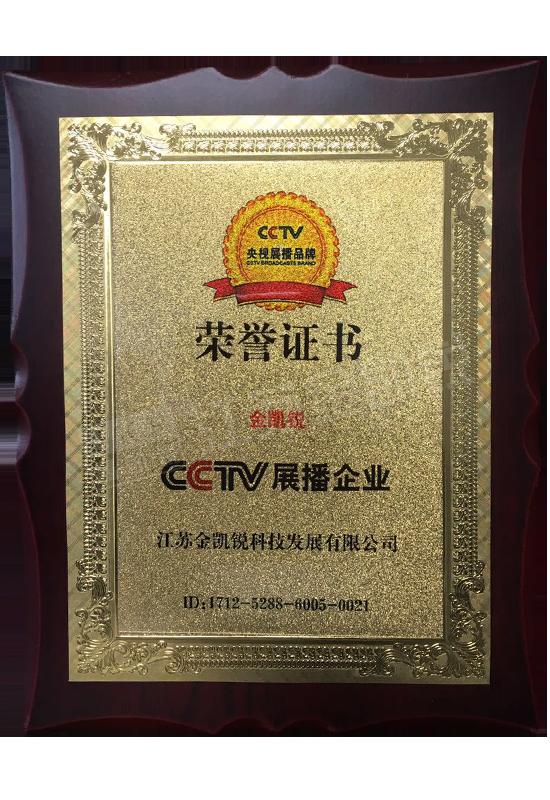 央视展播品牌认证
