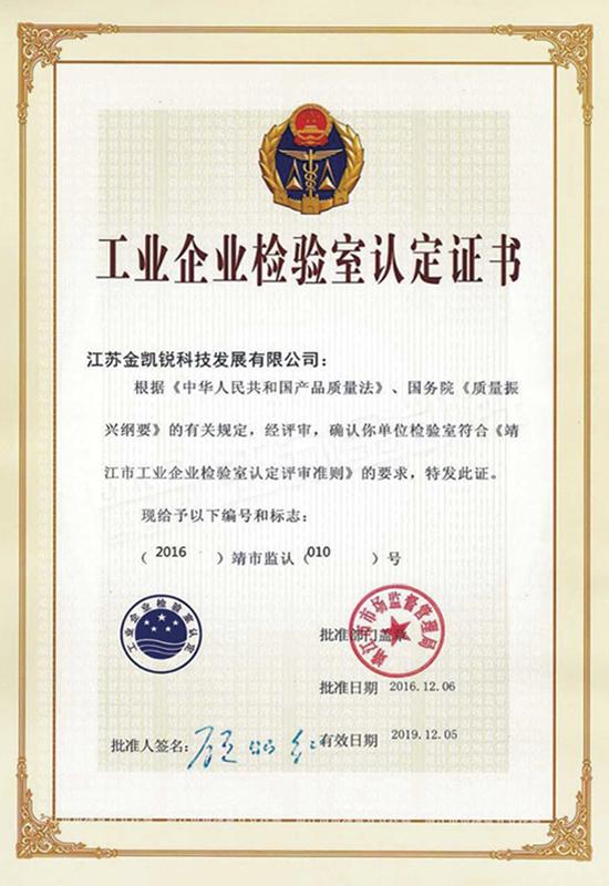 工业企业检验室认证