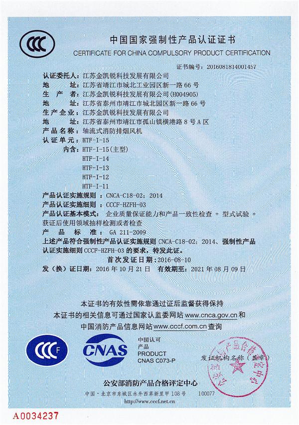轴流式消防排烟风机CCC认证