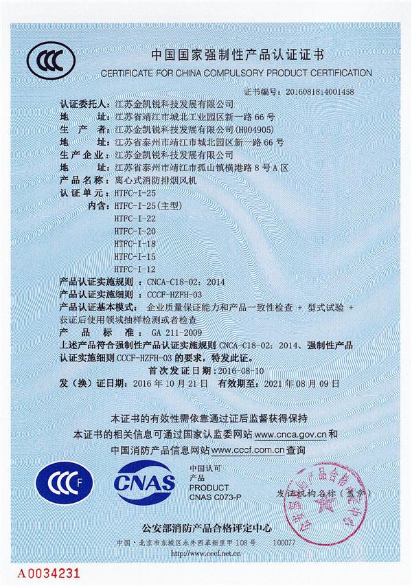 离心式消防排烟风机CCC认证